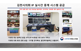 김천시의회 IPTV 및 실시간 의사 중계 시스템 공급